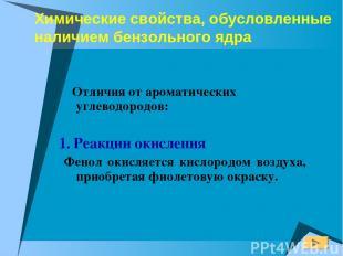 Химические свойства, обусловленные наличием бензольного ядра Отличия от ароматич