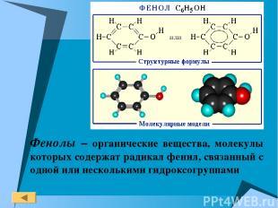 Фенолы – органические вещества, молекулы которых содержат радикал фенил, связанн