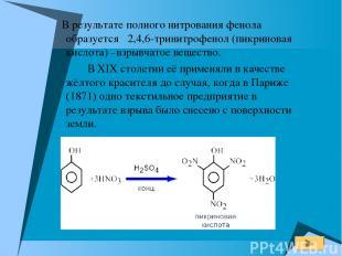 В результате полного нитрования фенола образуется 2,4,6-тринитрофенол (пикринова