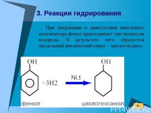 При нагревании в присутствии никелевого катализатора фенол присоединяет три моле