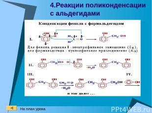 4.Реакции поликонденсации с альдегидами На план урока