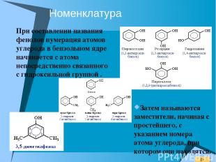 Номенклатура При составлении названия фенолов нумерация атомов углерода в бензол