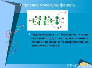 Строение молекулы фенола Гидроксогруппа и бензольное кольцо оказывают друг на др