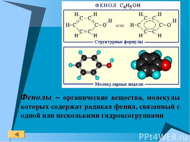 Фенолы – органические вещества, молекулы которых содержат радикал фенил, связанный с одной или несколькими гидроксогруппами