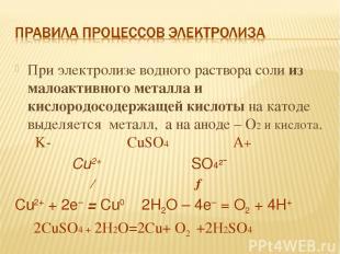 При электролизе водного раствора соли из малоактивного металла и кислородосодерж