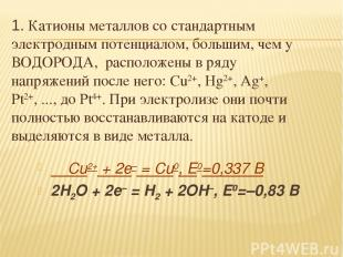Cu2+ + 2e– = Cu0, E0=0,337 В 2H2O + 2e– = H2 + 2OH–, E0=–0,83 В 1. Катионы метал