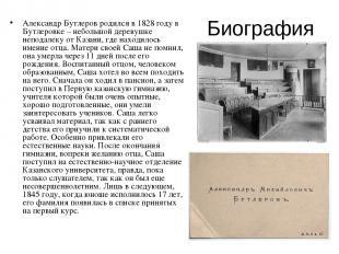 Биография Александр Бутлеров родился в 1828 году в Бутлеровке – небольшой дереву