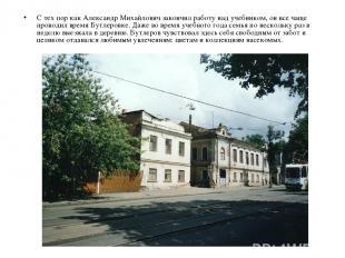 С тех пор как Александр Михайлович закончил работу над учебником, он все чаще пр