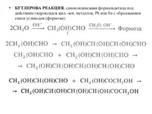 БУТЛЕРОВА РЕАКЦИЯ, самоконденсация формальдегида под действием гидроксидов щел.-