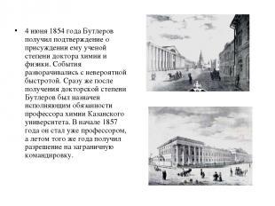 4 июня 1854 года Бутлеров получил подтверждение о присуждении ему ученой степени