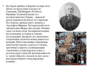Бутлеров прибыл в Берлин в конце лета. Затем он продолжил поездку по Германии, Ш