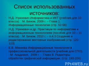 Список использованных источников: Н.Д. Угринович Информатика и ИКТ (учебник для
