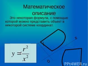 Математическое описание Это некоторая формула, с помощью которой можно представи