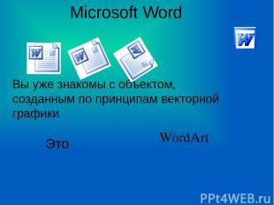 Microsoft Word Вы уже знакомы с объектом, созданным по принципам векторной графи