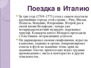 За три года (1769–1771) отец с сыном посетили крупнейшие города этой страны – Ри
