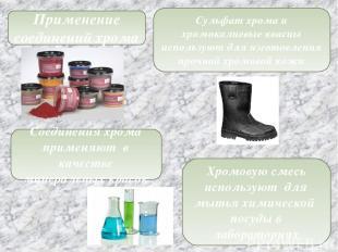 Сульфат хрома и хромокалиевые квасцы используют для изготовления прочной хромово