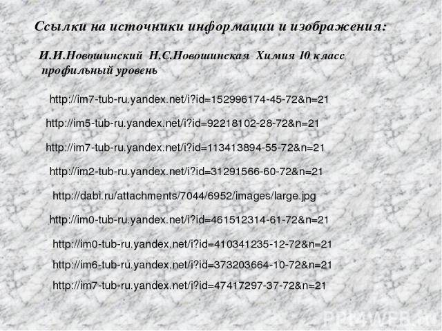 http://im5-tub-ru.yandex.net/i?id=92218102-28-72&n=21 http://im7-tub-ru.yandex.net/i?id=152996174-45-72&n=21 http://im7-tub-ru.yandex.net/i?id=113413894-55-72&n=21 http://im2-tub-ru.yandex.net/i?id=31291566-60-72&n=21 http://dabi.ru/attachments/7044…