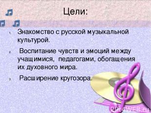 Цели: Знакомство с русской музыкальной культурой. Воспитание чувств и эмоций меж