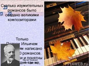 Сколько изумительных романсов было создано великими композиторами Только Петром