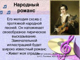 Народный романс Его мелодия схожа с протяжной народной песней. Он напоминает сво
