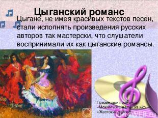 Цыганский романс Цыгане, не имея красивых текстов песен, стали исполнять произве