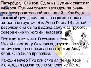 Петербург, 1819 год. Один из шумных светских вечеров. Пушкин следил взглядом за