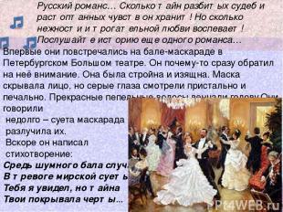Русский романс… Сколько тайн разбитых судеб и растоптанных чувств он хранит! Но