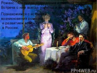 Романс…Он полон очарования и светлой грусти. Встреча с ним всегда приятна и жела