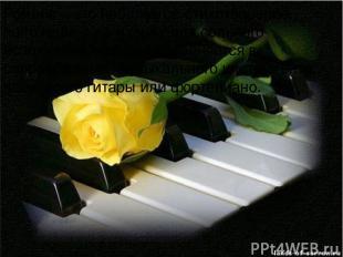 Романс – это небольшое стихотворение, положенное на музыку для сольного исполнен