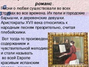 Лирические песни о любви и романс . Песни о любви существовали во всех странах в