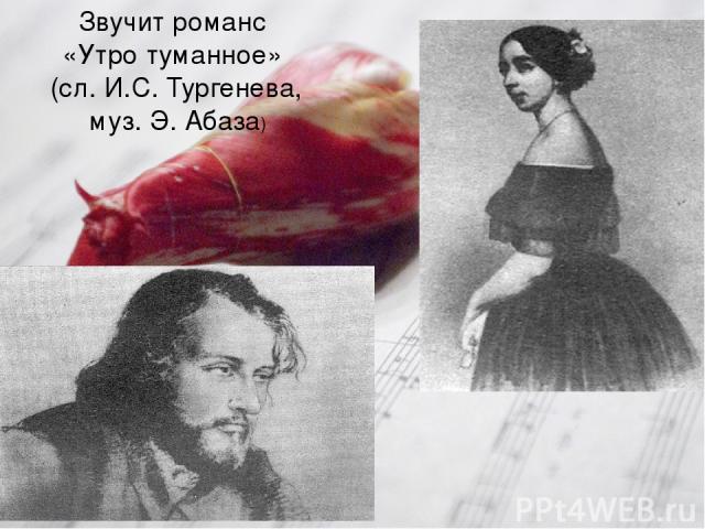 Звучит романс «Утро туманное» (сл. И.С. Тургенева, муз. Э. Абаза)