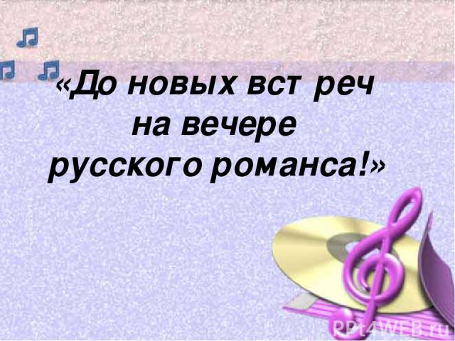«До новых встреч на вечере русского романса!»