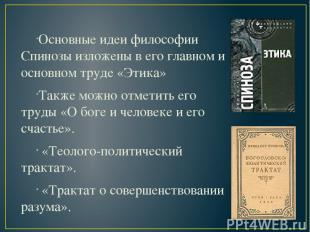 Основные идеи философии Спинозы изложены в его главном и основном труде «Этика»