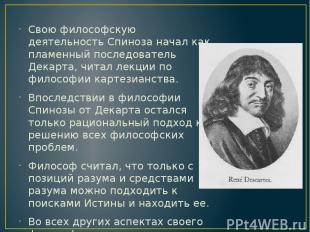 Свою философскую деятельность Спиноза начал как пламенный последователь Декарта,