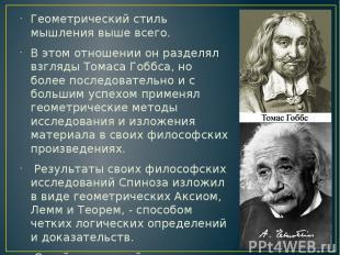 Геометрический стиль мышления выше всего. В этом отношении он разделял взгляды Т