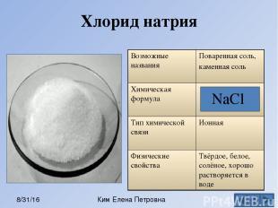 Обнаружение углекислого газа Ким Елена Петровна Мрамор Раствор HCl Известковая в