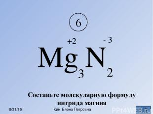 Бинарные вещества состоят из атомов двух элементов. Атом элемента, стоящего в фо