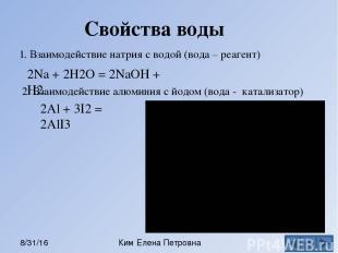 Схема образования хлорида натрия (показан внешний уровень атомов) Натрий Хлор Ки
