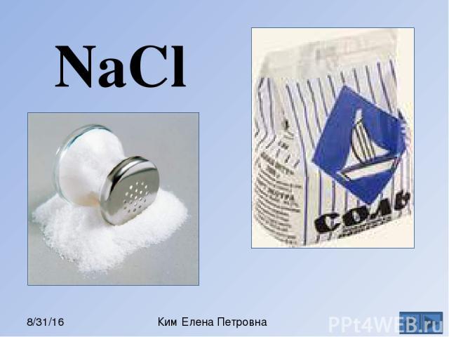 Нахождение NaCl в природе Галит Морская соль Ким Елена Петровна