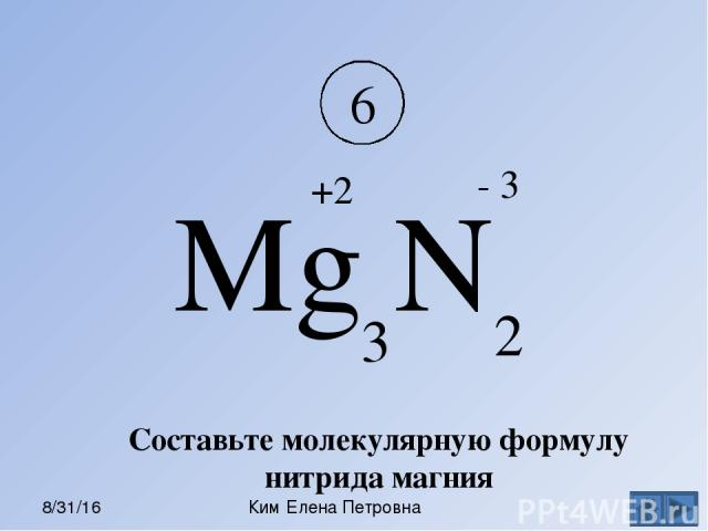 Бинарные вещества состоят из атомов двух элементов. Атом элемента, стоящего в формуле на первом месте, как правило, имеет положительную степень окисления, а атом элемента, стоящего в формуле на втором месте, - отрицательную . Если элемент имеет пере…