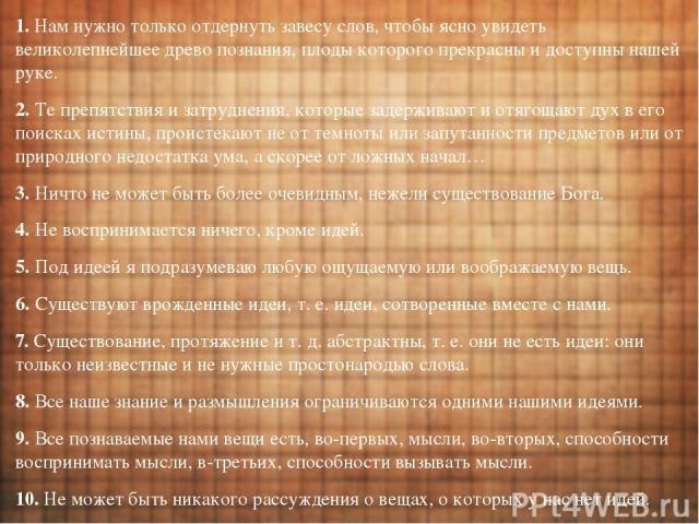 1. Нам нужно только отдернуть завесу слов, чтобы ясно увидеть великолепнейшее древо познания, плоды которого прекрасны и доступны нашей руке. 2. Те препятствия и затруднения, которые задерживают и отягощают дух в его поисках истины, проистекают не о…
