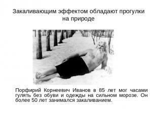Закаливающим эффектом обладают прогулки на природе Порфирий Корнеевич Иванов в 8