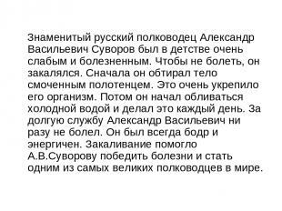 Знаменитый русский полководец Александр Васильевич Суворов был в детстве очень с