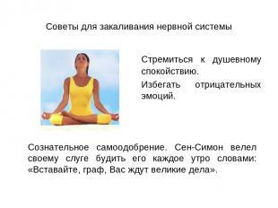 Советы для закаливания нервной системы Стремиться к душевному спокойствию. Избег