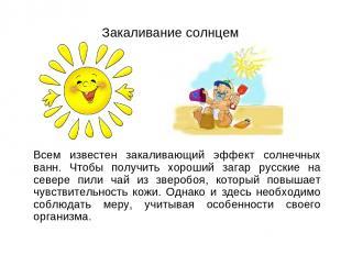 Закаливание солнцем Всем известен закаливающий эффект солнечных ванн. Чтобы полу