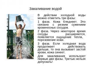 Закаливание водой В действии холодной воды можно отметить три фазы: 1 фаза. Кожа