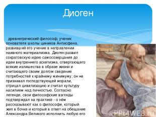 древнегреческий философ, ученик основателя школы циников Антисфена, развивший