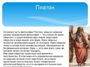Платон Основная часть философии Платона, давшая название целому направлению фило