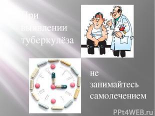 При выявлении туберкулёза не занимайтесь самолечением