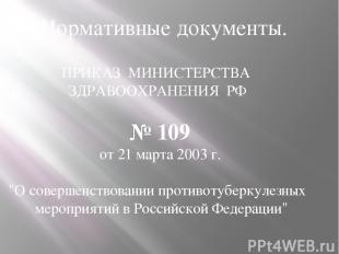 """ПРИКАЗ МИНИСТЕРСТВА ЗДРАВООХРАНЕНИЯ РФ № 109 от 21 марта 2003 г. """"О совершенство"""